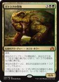 ギトラグの怪物/The Gitrog Monster (SOI)