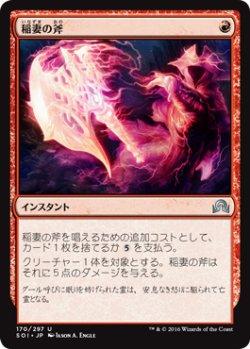 画像1: 稲妻の斧/Lightning Axe (SOI)