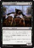 トロスタッドの死騎手/Pale Rider of Trostad (SOI)