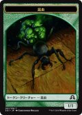 昆虫 トークン/Insect Token (SOI)