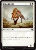 悪魔の棲家の狐/Devilthorn Fox (SOI)