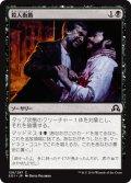 殺人衝動/Murderous Compulsion (SOI)