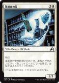 薬剤師の霊/Apothecary Geist (SOI)