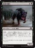 遠沼の猟犬/Hound of the Farbogs (SOI)