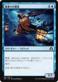 嵐乗りの精霊/Stormrider Spirit (SOI)