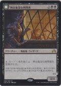 神出鬼没な拷問者/Elusive Tormentor (Prerelease Card)
