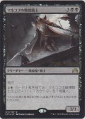 マルコフの戦慄騎士/Markov Dreadknight (Prerelease Card)