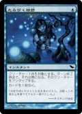 たなびく紺碧/Cerulean Wisps (SHM)