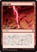 稲妻の連鎖/Chain Lightning (EMA)