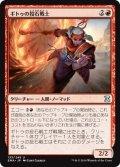 ギトゥの投石戦士/Ghitu Slinger (EMA)