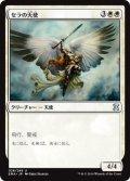 セラの天使/Serra Angel (EMA)