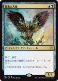 悪意の大梟/Baleful Strix (EMA)