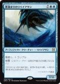 墨溜まりのリバイアサン/Inkwell Leviathan (EMA)