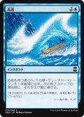 高波/Tidal Wave (EMA)