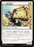 コーの鉤の達人/Kor Hookmaster (EMA)
