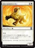 白たてがみのライオン/Whitemane Lion (EMA)
