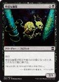 卑屈な幽霊/Skulking Ghost (EMA)