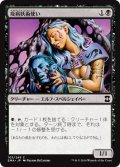 疫病妖術使い/Plague Witch (EMA)