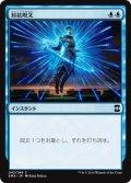 対抗呪文/Counterspell (EMA)