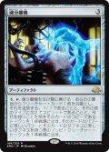 魂分離機/Soul Separator (EMN)