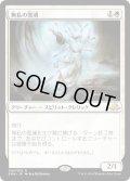 無私の霊魂/Selfless Spirit (EMN) (Prerelease Card)