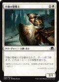 不動の聖戦士/Steadfast Cathar (EMN)