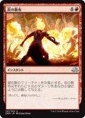 炎の散布/Spreading Flames (EMN)