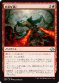 粗暴な協力/Savage Alliance (EMN)