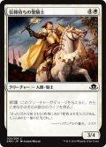 信仰持ちの聖騎士/Faithbearer Paladin (EMN)