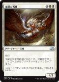 支配の天使/Subjugator Angel (EMN)