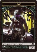 ゾンビ トークン/Zombie Token 【Ver.4】 (EMN)