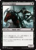 オリヴィアの竜騎兵/Olivia's Dragoon (EMN)