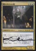 聖トラフトの霊/Geist of Saint Traft (ISD)【サインドカード】