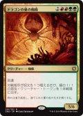 ドラゴンの巣の蜘蛛/Dragonlair Spider (CN2)