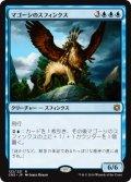 マゴーシのスフィンクス/Sphinx of Magosi (CN2)