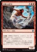 石殴りの巨人/Stoneshock Giant (CN2)