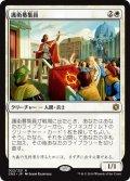 護衛募集員/Recruiter of the Guard (CN2)