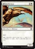 野生のグリフィン/Wild Griffin (CN2)
