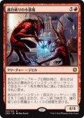 護符破りの小悪魔/Charmbreaker Devils (CN2)