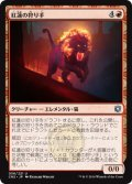 紅蓮の狩り手/Pyretic Hunter (CN2)