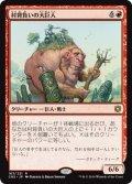 村背負いの大巨人/Hamletback Goliath (CN2)