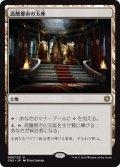 高層都市の玉座/Throne of the High City (CN2)