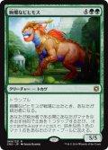 絢爛なビヒモス/Regal Behemoth (CN2)