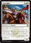 高潔な旗騎士/Noble Banneret (CN2)