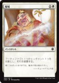 解呪/Disenchant (CN2)