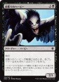 血集りのハーピー/Blood-Toll Harpy (CN2)