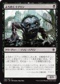 よろめくゴブリン/Shambling Goblin (CN2)