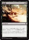 死の風/Death Wind (CN2)