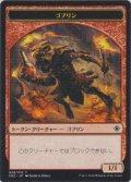 ゴブリン トークン/Goblin Token (CN2)