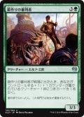 鎧作りの審判者/Armorcraft Judge (KLD)
